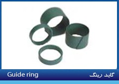 guide_ring