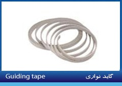 guiding_tape