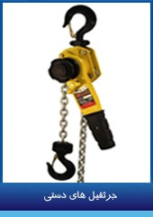 hand_operated_hoist