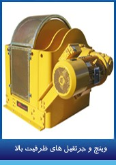 heavy_duty_winches