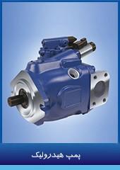 hydraulic_pump