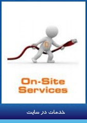 on_site_services