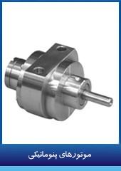 pneumatic_motors