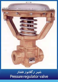 pressure_regulator_valve