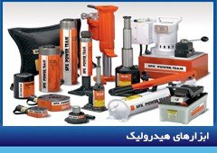 hydraulic_tools2