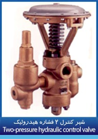 two_pressure_hydraulic_valve